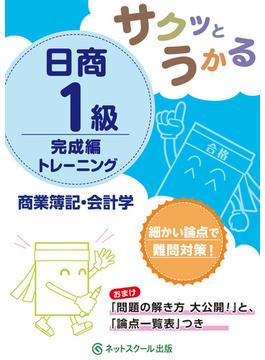 サクッとうかる日商1級商業簿記・会計学トレーニング 完成編
