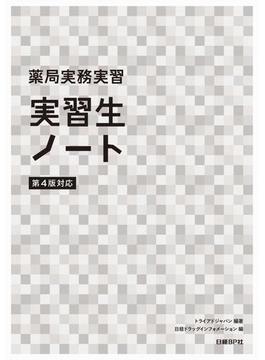 薬局実務実習 実習生ノート第4版対応