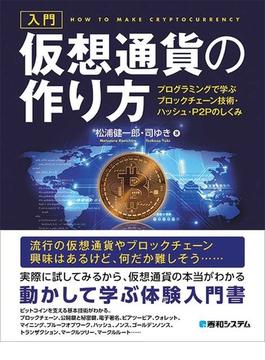入門仮想通貨の作り方 プログラミングで学ぶブロックチェーン技術・ハッシュ・P2Pのしくみ