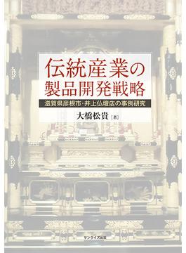 伝統産業の製品開発戦略 滋賀県彦根市・井上仏壇店の事例研究