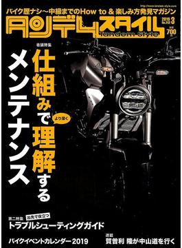 タンデムスタイル 2019年 03月号 [雑誌]