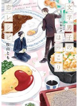 文学男子のほっこり恋レシピ【特別版】(シャレード)
