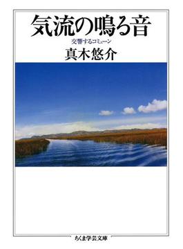 『気流の鳴る音 ──交響するコミューン』真木悠介(著)