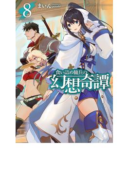 食い詰め傭兵の幻想奇譚 8(HJ NOVELS)