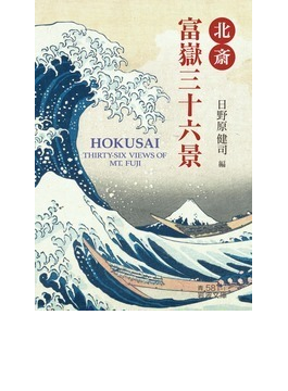 北斎富嶽三十六景(岩波文庫)