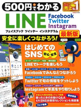500円でわかるLINE フェイスブック ツイッター インスタグラム これで安心!楽しくつながる 最新版(Gakken computer mook)