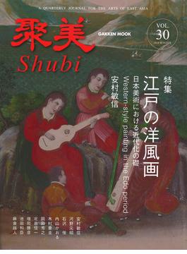 聚美 Vol.30(学研MOOK)