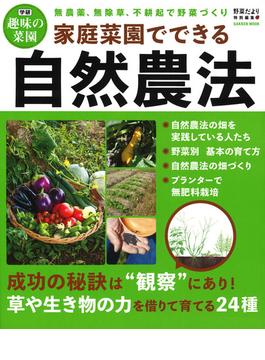 家庭菜園でできる自然農法 無農薬、無除草、不耕起で野菜づくり