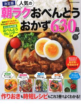 人気の朝ラクおべんとうおかず630品 決定版(GAKKEN HIT MOOK)