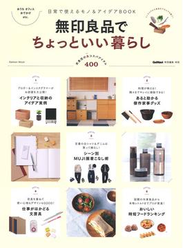 無印良品でちょっといい暮らし おうちオフィスおでかけetc.日常で使えるモノ&アイデアBOOK(学研MOOK)