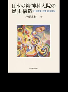 日本の精神科入院の歴史構造 社会防衛・治療・社会福祉