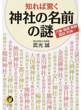 知れば驚く神社の名前の謎 八幡・稲荷・熊野 諏訪・天神…(KAWADE夢文庫)