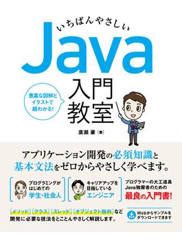 いちばんやさしいJava入門教室 豊富な図解とイラストで超わかる!