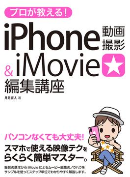プロが教える!iPhone動画撮影 & iMovie編集講座