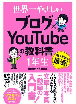 世界一やさしいブログ×YouTubeの教科書1年生 再入門にも最適!