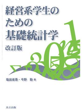 経営系学生のための基礎統計学 改訂版