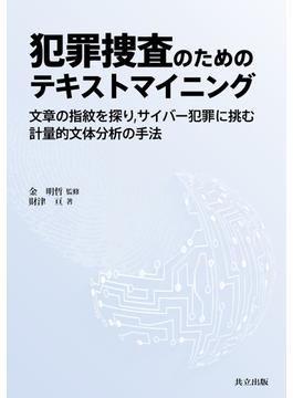 犯罪捜査のためのテキストマイニング 文章の指紋を探り,サイバー犯罪に挑む計量的文体分析の手法