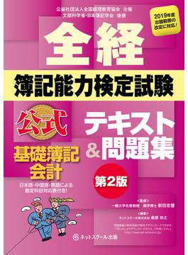 全経簿記能力検定試験公式テキスト&問題集基礎簿記会計 第2版