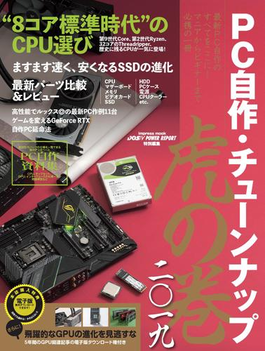 PC自作・チューンナップ虎の巻 二〇一九【DOS/V POWER REPORT 特別編集】(DOS/V POWER REPORT)