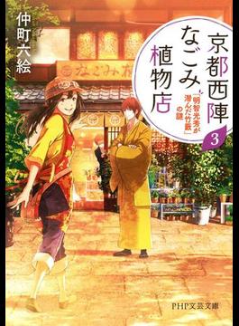 京都西陣なごみ植物店 3(PHP文芸文庫)