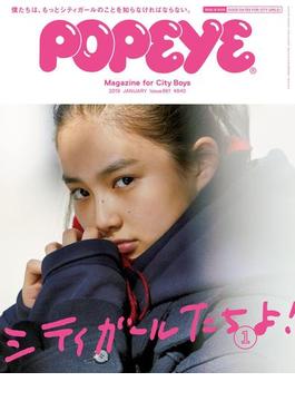 POPEYE(ポパイ) 2019年 1月号 [シティガールたちよ!](POPEYE)