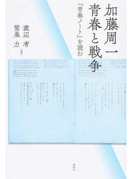 加藤周一青春と戦争 『青春ノート』を読む