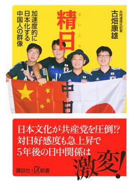 精日 加速度的に日本化する中国人の群像(講談社+α新書)