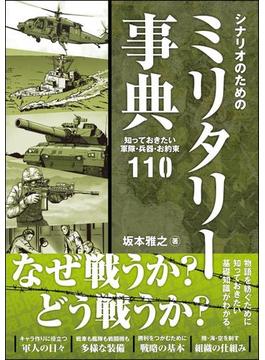 シナリオのためのミリタリー事典 知っておきたい軍隊・兵器・お約束110(NEXT CREATOR)
