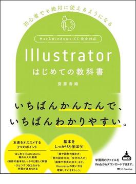 Illustratorはじめての教科書 初心者でも絶対に使えるようになる Mac & Windows・CC完全対応