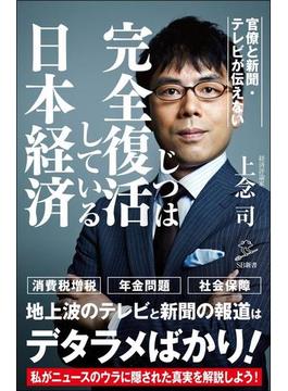 官僚と新聞・テレビが伝えない じつは完全復活している日本経済(SB新書)