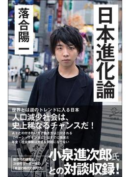 日本進化論(SB新書)