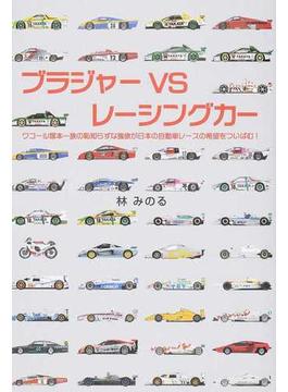 ブラジャーVSレーシングカー ワコール塚本一族の恥知らずな強欲が日本の自動車レースの希望をついばむ!