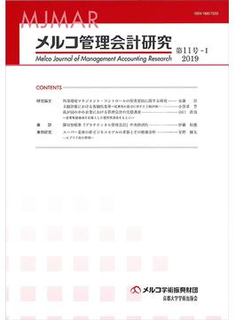 メルコ管理会計研究 第11号−1(2019)