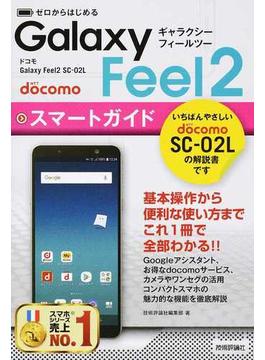 ドコモGalaxy Feel2 SC−02Lスマートガイド