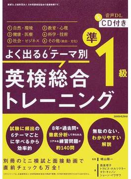 よく出る6テーマ別英検総合トレーニング準1級