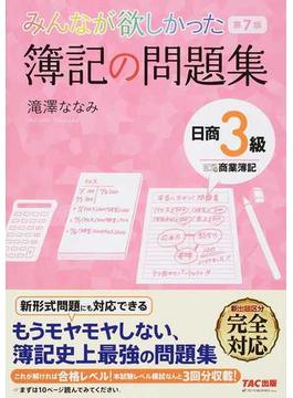 みんなが欲しかった簿記の問題集日商3級商業簿記 第7版