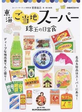 東海ご当地スーパー珠玉の日常食 ディープな地元食てんこ盛り!名品&珍品はスーパーにあり!(ぴあMOOK中部)