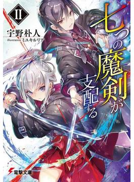 七つの魔剣が支配する 2(電撃文庫)