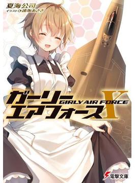 ガーリー・エアフォース 10(電撃文庫)