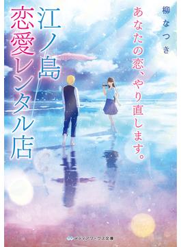 あなたの恋、やり直します。江ノ島恋愛レンタル店(メディアワークス文庫)