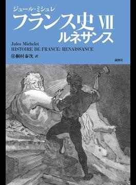 フランス史 7 ルネサンス