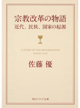 宗教改革の物語 近代、民族、国家の起源(角川ソフィア文庫)