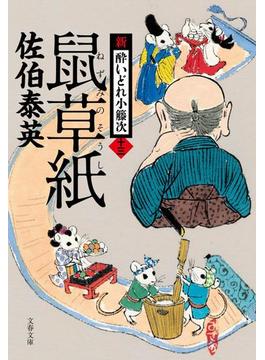 鼠草紙(文春文庫)