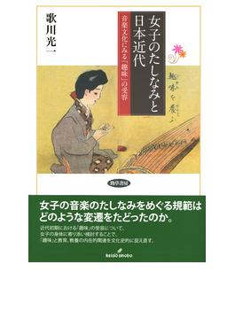 女子のたしなみと日本近代 音楽文化にみる「趣味」の受容