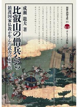 比叡山の僧兵たち 鎮護国家仏教が生んだ武力の正当化(別冊淡海文庫)