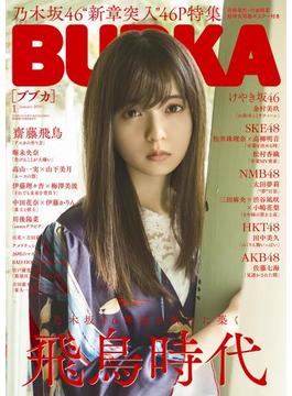 BUBKA 2019年1月号(BUBKA)