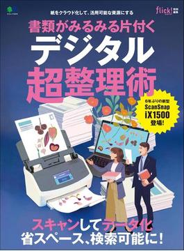 【期間限定価格】書類がみるみる片付くデジタル超整理術