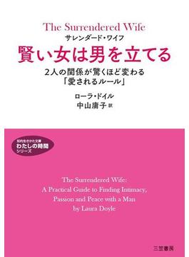 【期間限定価格】サレンダード・ワイフ 賢い女は男を立てる(知的生きかた文庫)