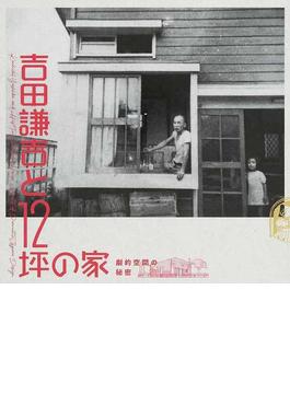 吉田謙吉と12坪の家 劇的空間の秘密