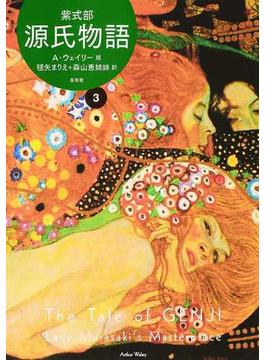 源氏物語 A・ウェイリー版 3